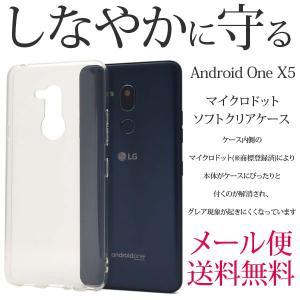 Android One X5 ケース ソフトクリアケース softbank Ymobile LG アンドロイドワンx5 クリアケース スマホカバー ソフト 透明 ushops
