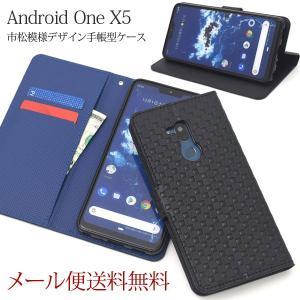 Android One X5 ケース softbank Ymobile LG アンドロイドワンx5 手帳型 スマホカバー ushops
