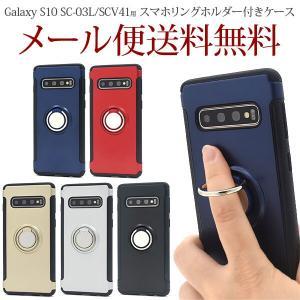 Galaxy s10 ケース SC-03L SCV41 ケース スマホリング ホルダー付きケース  Galaxy s10ケース 耐衝撃 ギャラクシー s10ケース 落下防止 スマホリングケース|ushops