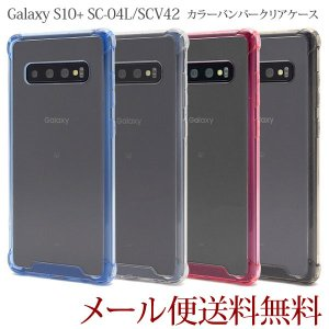 Galaxy S10+ ケース SC-04L SCV42 ケース カラーバンパー クリアケース  Galaxy s10プラスケース 耐衝撃 ギャラクシー バンパーカバー|ushops