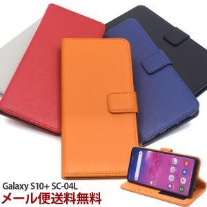 Galaxy S10 ケース S10+ plus プラス 手帳型 スマホケース  ギャラクシー カラーレザー手帳型ケース|ushops
