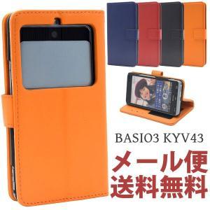 BASIO3 KYV43ケース KYV43カバー KYV43手帳 手帳型 BASIO3 手帳型 レザー ベイシオスリーケース 手帳ケース 窓付き|ushops