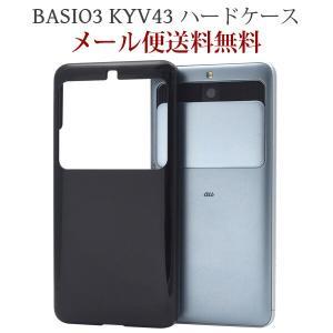 BASIO3 ベイシオ3 KYV43 ハード Kyocera ベイシオ スリー ケース カバー 京セラ スマホケース スマホカバー ハードケース おしゃれ ハードブラックケース|ushops