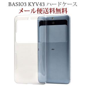 BASIO3 ベイシオ3 KYV43 クリアケース ハード Kyocera ベイシオ スリー ケース カバー 京セラ スマホケース スマホカバー ハードケース おしゃれ|ushops