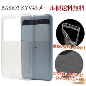 BASIO3 ベイシオ3 KYV43 クリアケース ソフト Kyocera ベイシオ スリー ソフトカバー 京セラ スマホケース スマホカバー ソフト ケース おしゃれ|ushops
