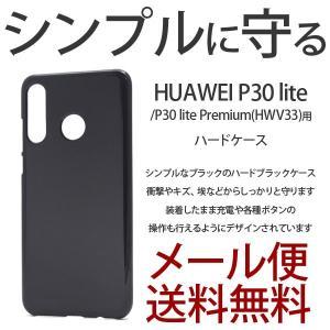 対応機種 HUAWEI P30 lite(Y!mobile/楽天モバイル/UQ mobileなど)/...
