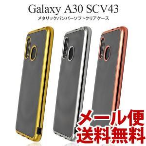 Galaxy A30 SCV43 メタリックバンパー ギャラクシー A30 SCV43 ソフトクリア...