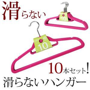 滑らないハンガー ランドリーハンガー 10本組 ピンク おしゃれ 店舗 業務 ushops