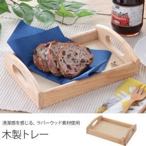 木製食器 トレイ トレー 木製 北欧 カフェ おしゃれ かわいい ナチュラル|ushops
