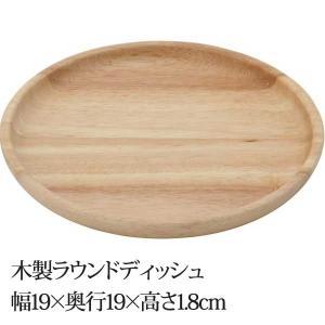 清潔感のあるラバーウッド材仕様。  ※こちらは天然木を使用したハンドメイドのため、サイズや色合い、模...