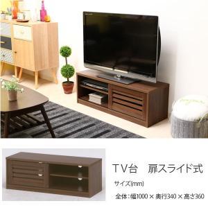 テレビ台 ローボード 収納 コンパクト テレビボード テレビラック 北欧 シンプル おしゃれ tv台 tvボード