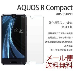 AQUOS R Compact 強化ガラス 701SH/SHV41 保護フィルム シャープ アクオス アール コンパクト 液晶保護 ガラスフィルム|ushops