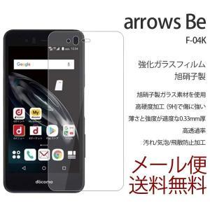 arrows Be F-04K ガラスフィルム アローズ Be F-04K 強化ガラス 保護シール 飛散防止 硬度9H 抗菌 0.3mm|ushops