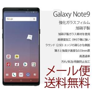 Galaxy Note9 ガラス フィルム  SC-01L ガラスフィルム SCV40 サムスン ギャラクシー ノートナイン 耐衝撃 液晶保護 強化ガラス|ushops