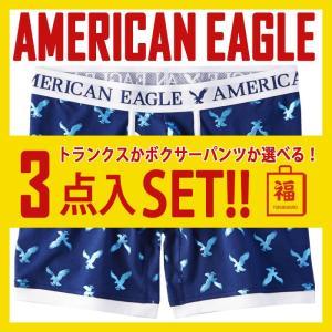 アメリカンイーグル メンズ アンダーパンツ 3点セット トランクスかボクサーパンツか選べる 福袋 American Eagle|usj-mens