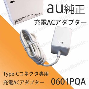 新品・未使用 au 純正品 TypeC 共通ACアダプタ01 0601PQA|uskey