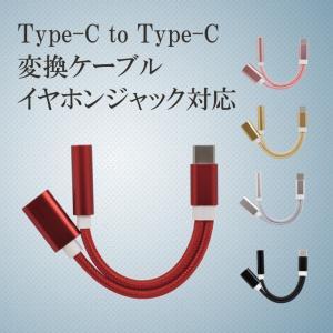 BlueSea Type-C to Type-C&3.5mm イヤホンジャック対応 2in1 変換ケーブル 充電通話可能|uskey