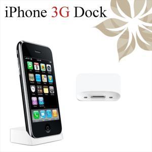 Apple純正 Dock 充電スタンド iPhone3G/3GS対応 MB484G/A|uskey