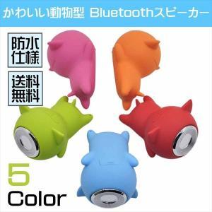 BlueSea 可愛い動物マスコット型 Bluetoothスピーカー 軽量 生活防水 防塵対応 ミニサイズ|uskey