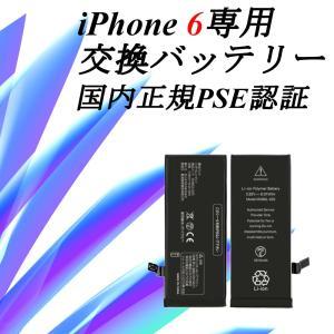 新品・未使用 iPhone6 高品質 互換バッテリー 国内正規PSE認証取得済|uskey