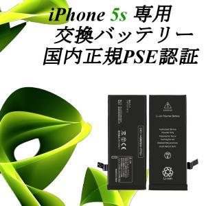 新品・未使用 iPhone 5s 高品質 互換バッテリー 国内正規PSE認証取得済|uskey