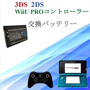 新品・未使用品 任天堂 3DS 専用 交換 バッテリー パック バルク品|uskey