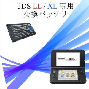 新品 未使用品 任天堂 3DS LL / XL 専用 交換 バッテリー パック 高品質 バルク品|uskey