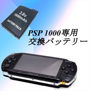 新品・未使用品 PSP-1000専用 交換用バッテリーパック...