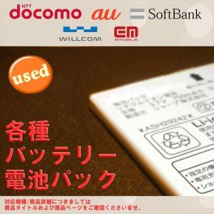 中古良品電池パック SoftBank 純正 SHBCU1 対応機種 001SH 944SH 943SH  バルク品4376|uskey