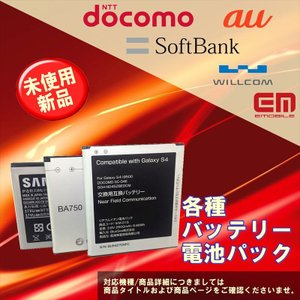 新品 電池パック SoftBank 純正 SHBAY1 対応機種 813SH 812SH バルク品4461 uskey