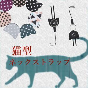 ネックストラップ ねこ型 ネコ 首かけ 落下防止 着脱式 スマホ・パスケース・デジカメ・サングラスなどに BlueSea|uskey