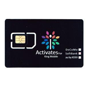 アクティベートカード Kingmobile Softbank用 iPhone3G,3GS,4,4S専用  BlueSea 6004 uskey