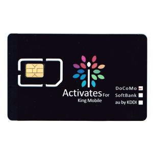 アクティベートカード kingmobile NTTドコモ iPhone XS/XS Max/XR/X/8/8Plus/7/7Plus/6s/6sPlus/6/6Plus/5s/5c/5専用 NanoSIM 6048|uskey
