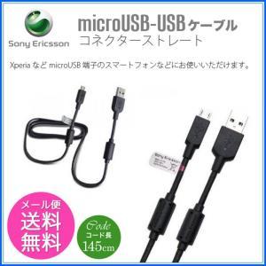 Sony Ericsson純正商品データ転送・充電 microUSB - USBケーブル EC700|uskey