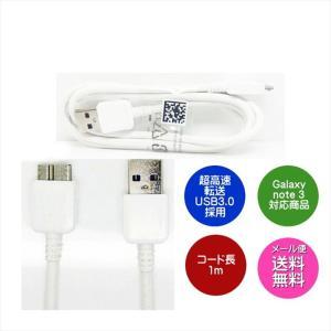 汚れがある為 特価品 USB3.0ケーブル for GALAXY Note 3 SCL22 ホワイト新品・未使用|uskey