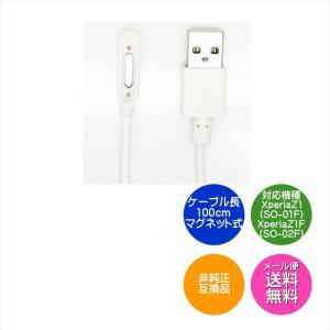 XperiaZ1,Z1F用 互換品 USBマグネット充電ケーブル 白 1m|uskey