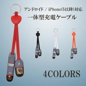 【BlueSea】アンドロイド / iPhone(5以降)対応 一体型 携帯充電 ケーブル|uskey