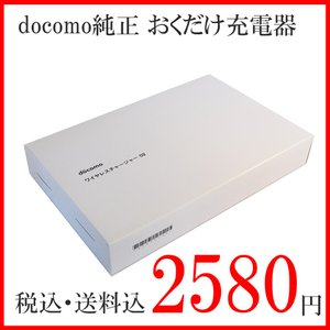 docomo純正 おくだけ充電 Qi対応 iPhoneX充電可能 ワイヤレスチャージャー02|uskey