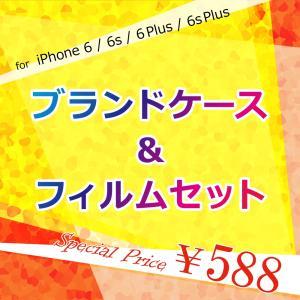 iPhone 6(S)/6(S) Plus対応 ブランドケース&画面フィルムセット お楽しみ袋 手帳型 ケース/バンパー型 フィルム付 特別価格|uskey
