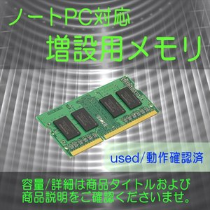 ノートPC用 中古メモリ Qimonda   DDR2-800 PC2-6400 2GB HYS64T256020EDL-2.5C2|uskey
