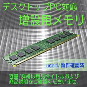デスクトップ用 中古メモリ SAMSUNG  2GB  PC3-10600U M378B5773CH0-CH9|uskey