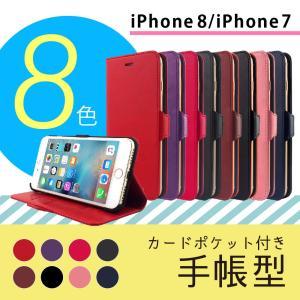 iPhone 8 / iPhone 7 対応 手帳型ケース PUレザー ハンドストラップ/カードポケット付き 8カラー HANATORA|uskey