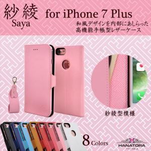 iPhone 8Plus/iPhone 7Plus 対応 手帳型ケース PUレザー 和柄 和柄紗綾形 saya 多機能ストラップ&フィルムキット付属 8カラー|uskey