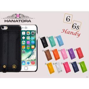 iPhone 6s/6 対応 PUレザーケース かわいい 落下防止ベルト付き Handy ハードケース 13カラー HANATORA|uskey