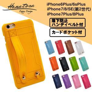 iPhone 8/iPhone 7 対応 PUレザーケース 落下防止ベルト付き Handy ハードケース 13カラー HANATORA|uskey