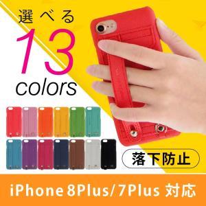 iPhone 8Plus/iPhone7 Plus 対応 PUレザーケース 落下防止ベルト付き Handy ハードケース 13カラー HANATORA|uskey