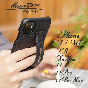 iPhoneX 対応 PUレザーケース ハードケース 7カラー カード入れ 落下防止ベルト付き Handy ハードケース HANATORA|uskey