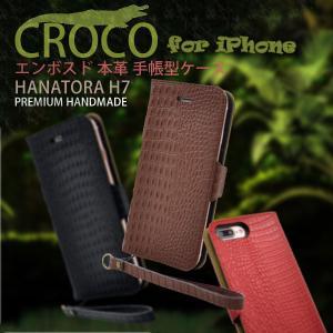 iPhone 8Plus/iPhone 7 Plus 対応 手帳型ケース 本革 レザーストラップ フィルム付属 Croco 3カラー HANATORA|uskey