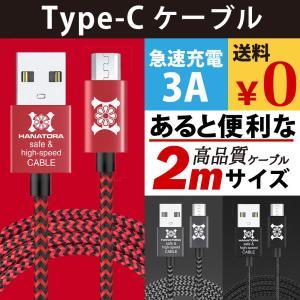 Type-C ケーブル 高速充電 高速データ転送 Android/Nintendo Switch/PC/タブレット 充電器 高耐久 2m ブラック レッド グレー ZEBRA HANATORA|uskey