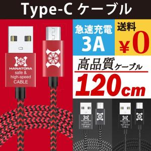 Type-C ケーブル 高速充電 高速データ転送 Android/Nintendo Switch/PC/タブレット 充電器 高耐久 1.2m ブラック レッド グレー ZEBRA HANATORA|uskey
